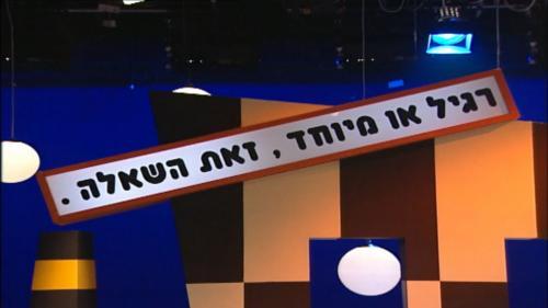 גבולות-בר-זוהר-עונה-1-פרק-14