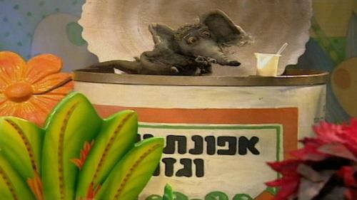 גינת-ההפתעות-עונה-1-פרק-28