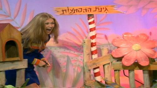 גינת-ההפתעות-עונה-1-פרק-37