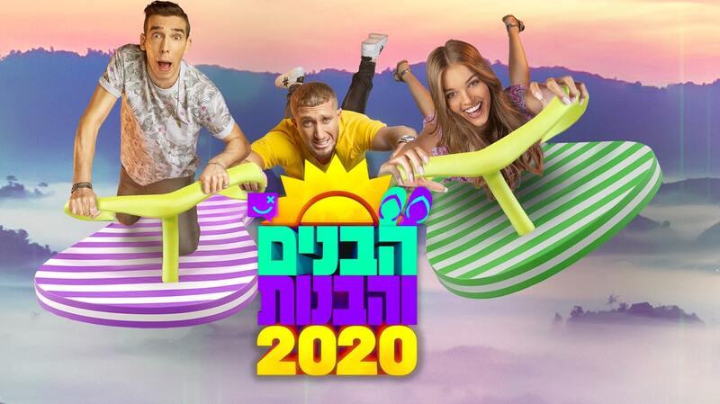 הנבנים והבנות 2020