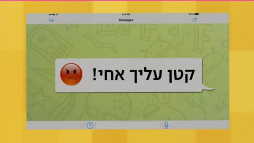 הפרעת-קשב-עונה-2-פרק-23