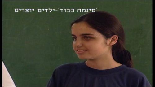 ילדים-יוצרים-סרטים-2000-פרק-5