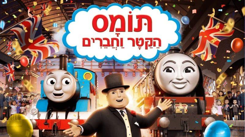 תומר הקטר וחברים