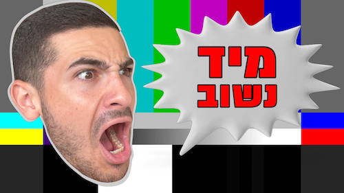 In-The-Game-עונה-2-פרק-6
